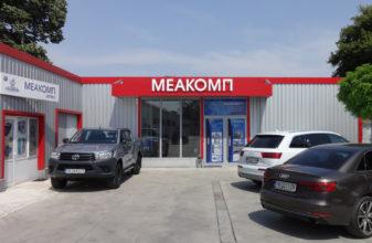 Меакомп ООД - офис в град Пловдив