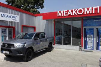 Меакомп ООД, офис и сервиз в Пловдив